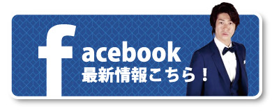 友貴一彰Facebookはこちら
