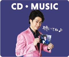 CD・音楽