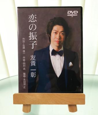 DVD(友貴一彰 恋の振子)